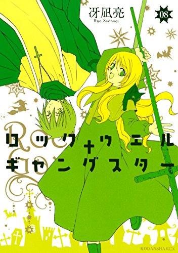 ロックウェル+ギャングスター 分冊版(8) (ITANコミックス)