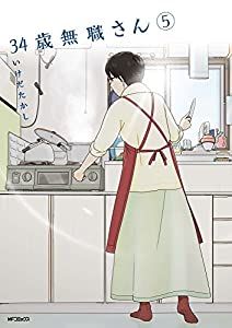 34歳無職さん 5 (MFコミックス フラッパーシリーズ)