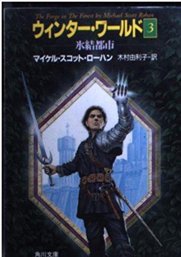 ウィンター・ワールド〈3〉氷結都市 (角川文庫)の詳細を見る