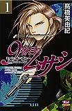 9番目のムサシミッション・ブルー 1 (ボニータコミックス)
