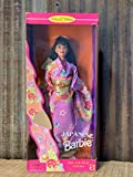 Japanese Barbie Doll 2nd Edition 1996