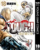 TOUGH 龍を継ぐ男 18 (ヤングジャンプコミックスDIGITAL)