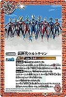 バトルスピリッツ CB18-052 新世代ウルトラマン (R レア) コラボブースター ウルトラヒーロー英雄譚
