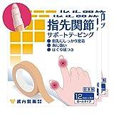 武内製薬 指先関節サポートテーピング 伸縮 防水 3個セット 12mm×4M [ へバーデン結節 指 サポーター ]
