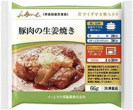 【冷凍介護食】摂食回復支援食 あいーと 豚肉の生姜焼き 66g
