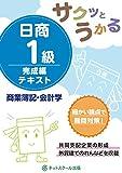 サクッとうかる日商1級 商業簿記・会計学  完成編 テキスト