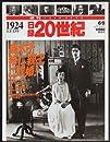 日録20世紀 1924 皇太子裕仁親王ご成婚 1998年6月9日号