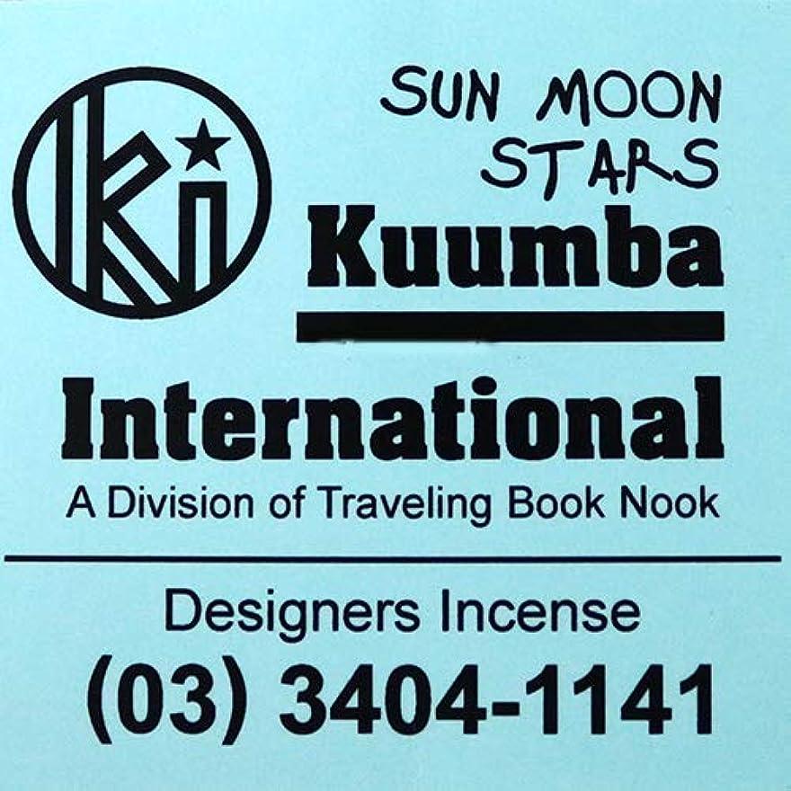 計算逸脱鯨(クンバ) KUUMBA『incense』(SUN MOON STARS) (SUN MOON STARS, Regular size)