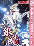 銀魂 モノクロ版【期間限定無料】 1 (ジャンプコミックスDIGITAL)