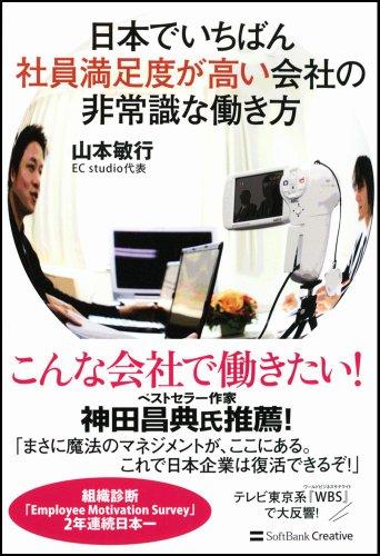 日本でいちばん社員満足度が高い会社の非常識な働き方の詳細を見る