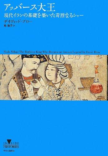 アッバース大王 - 現代イランの基礎を築いた苛烈なるシャー (INSIDE HISTORIES)