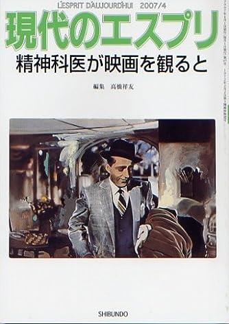 精神科医が映画を観ると 現代のエスプリNo.477(477)