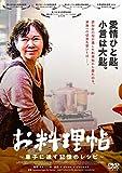 お料理帖 ~息子に遺す記憶のレシピ~ DVD[DVD]