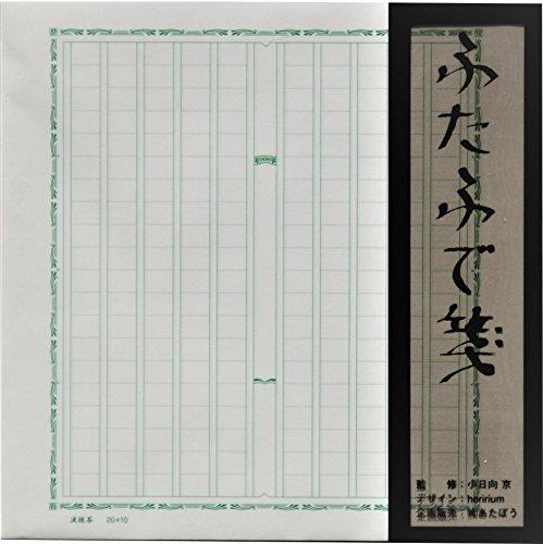 あたぼうステーショナリー ふたふで箋 30枚入り (緑(波抹茶))