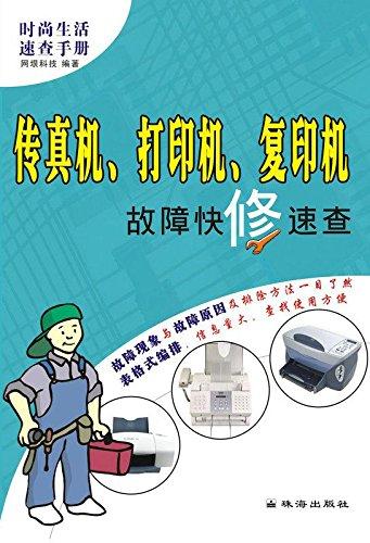 ファックス機、プリンター、コピー機の故障修理クイックチェック