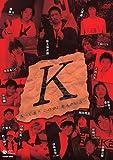 舞台「K」[DVD]
