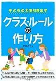 子どもの力を引き出すクラス・ルールの作り方 (ナツメ社教育書ブックス)