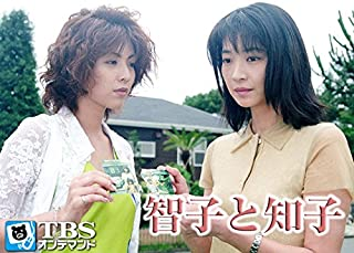 智子と知子【TBSオンデマンド】