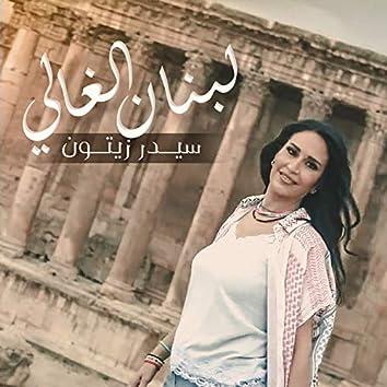 Lebnan El Ghali