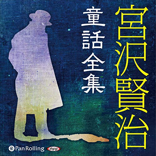 『宮沢賢治童話全集』のカバーアート