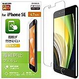 エレコム iPhone SE (2020モデル) フィルム [指紋がつきにくい] 指紋防止 高光沢 PM-A19AFLFG