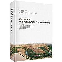 萨拉乌苏河晚第四纪地质与古人类综合研究*
