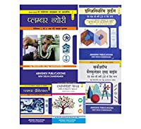 Plumber ITI Trade Complete Set 1 Yr course (NSQF 4 NIMI Pattern Theory+ Practical+ workshop+drawing+ employbility) complete course (Hindi) Paperback 窶 2018