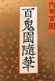 百鬼園随筆 (1980年) (旺文社文庫)