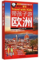 Travel with Kids to Europe (Chinese Edition)