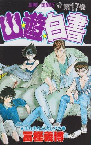 幽★遊★白書 17 (ジャンプコミックス)