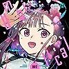 おじゃま虫 (ユノ Cover)