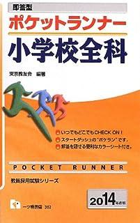 即答型ポケットランナー小学校全科 2014年度版 (教員採用試験シリーズ 362)