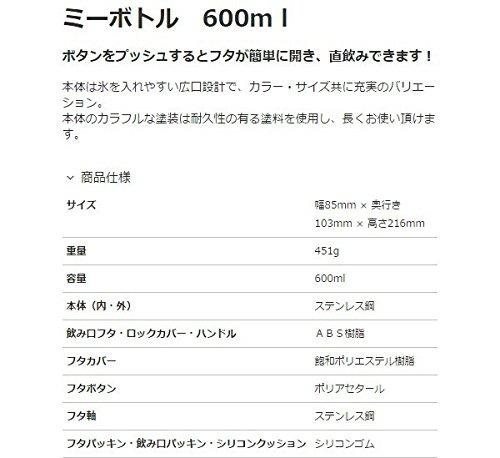 タケヤステンレスボトルハンドル&ショルダーベルト付ME600mlグリーンTK506123