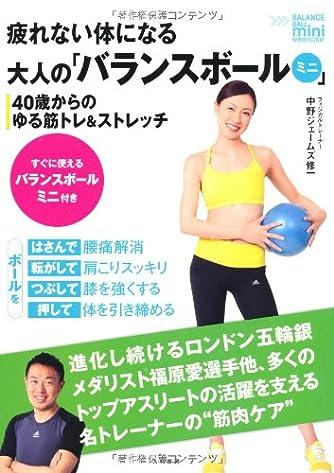 疲れない体になる大人の「バランスボールミニ」 ~40歳からのゆる筋トレ&ストレッチ