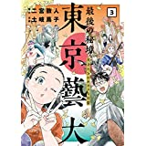 最後の秘境 東京藝大―天才たちのカオスな日常― 3巻: バンチコミックス
