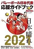 バレーボール日本代表応援ガイドブック 2021年 08 月号 [雑誌]: バレーボール 増刊