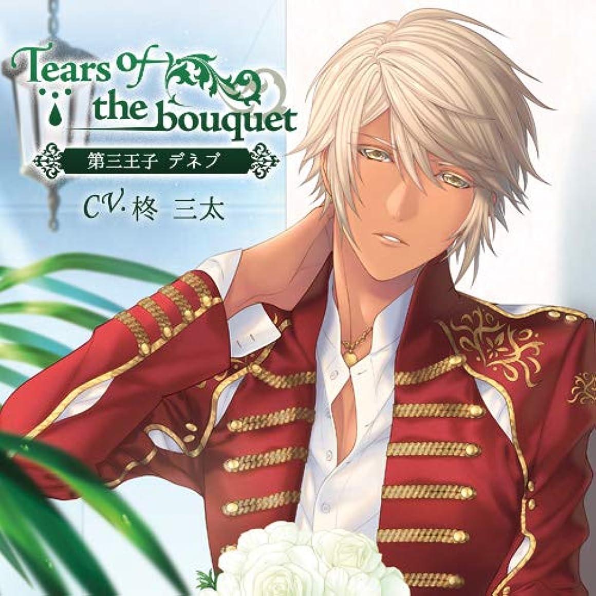 助言誠意告発者「Tears of the bouquet」第三王子 デネブ(CV.柊 三太)