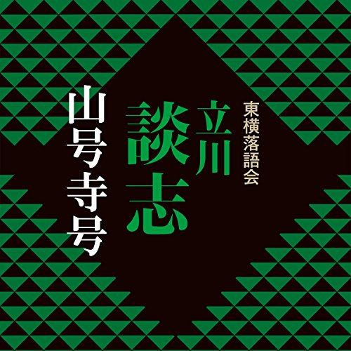 山号寺号 | 立川 談志