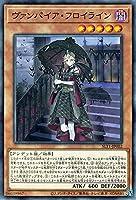 ヴァンパイア・フロイライン ノーマル 遊戯王 Selection 10 slt1-jp002