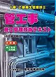 1級・2級施工管理技士 管工事施工管理技術テキスト【改訂第9版】(2冊函入り)