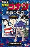 名探偵コナン 絶海の探偵(2) (少年サンデーコミックス)