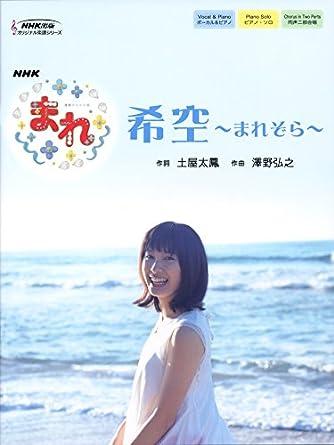 NHK連続テレビ小説「まれ」 希空~まれぞら~ (NHK出版オリジナル楽譜シリーズ)