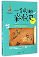 Easy History of the Spring and Autumn Period (Chinese Edition)