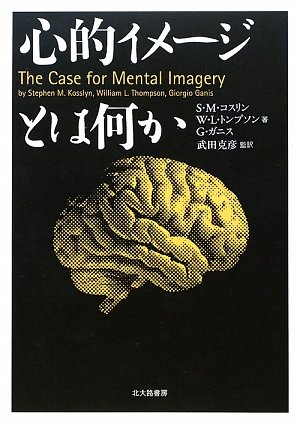 心的イメージとは何か