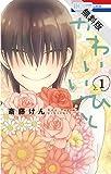 かわいいひと【期間限定無料版】 1 (花とゆめコミックス)