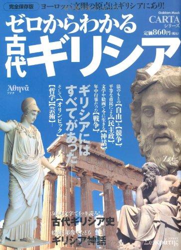 ゼロからわかる古代ギリシア―ヨーロッパ文明の原点はギリシアにあり! (Gakken Mook CARTAシリーズ)