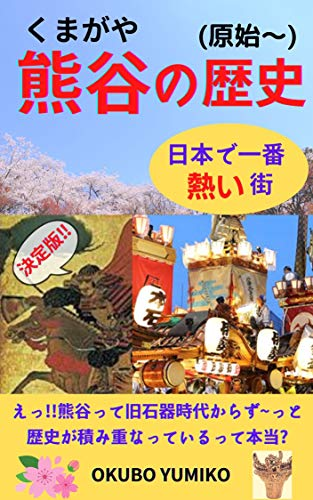 熊谷の歴史