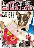 ビッグコミックオリジナル 2021年12号(2021年6月5日発売) [雑誌]
