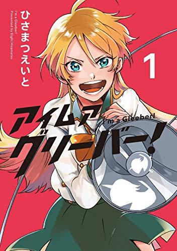 アイムアグリーバー!  1 (LINEコミックス)