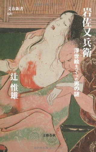 浮世絵をつくった男の謎 岩佐又兵衛 (文春新書)の詳細を見る